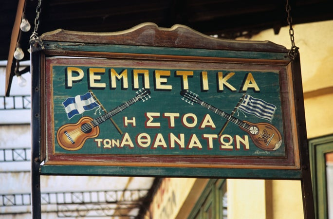 Stoa Athanaton for authentic 'rembetika and bouzoukia' in Athens Central Market, Athens, Greece