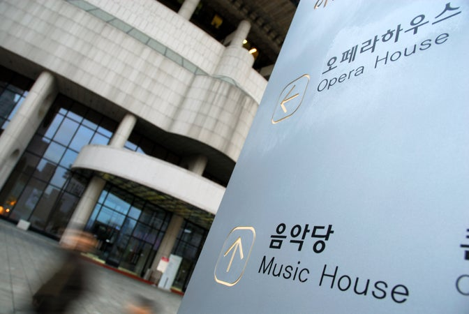 Sign at Opera House building, Seoul, South Korea